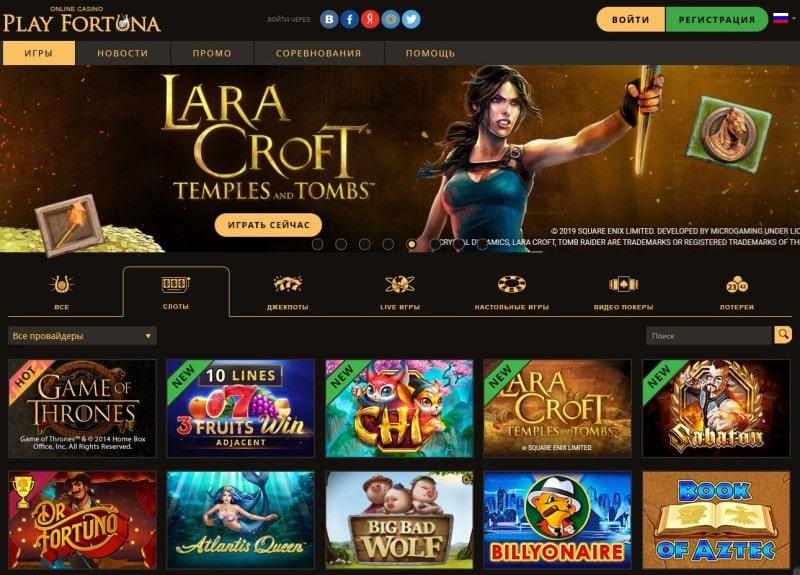 Официальный сайт Плей Фортуна казино