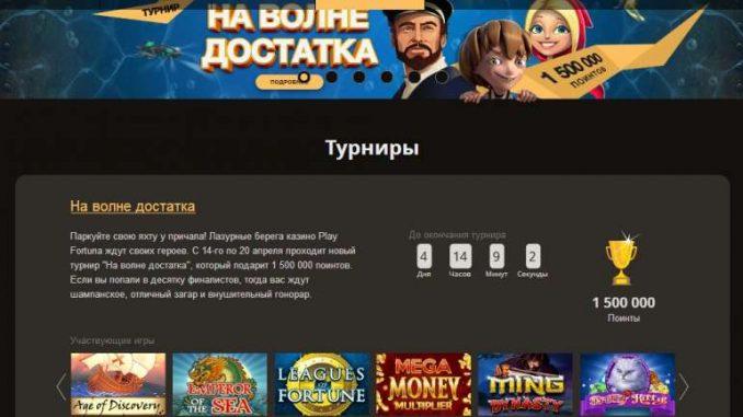 Турниры онлайн казино Плейфортуна
