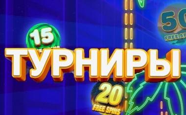 Турниры онлайн казино Плей Фортуна