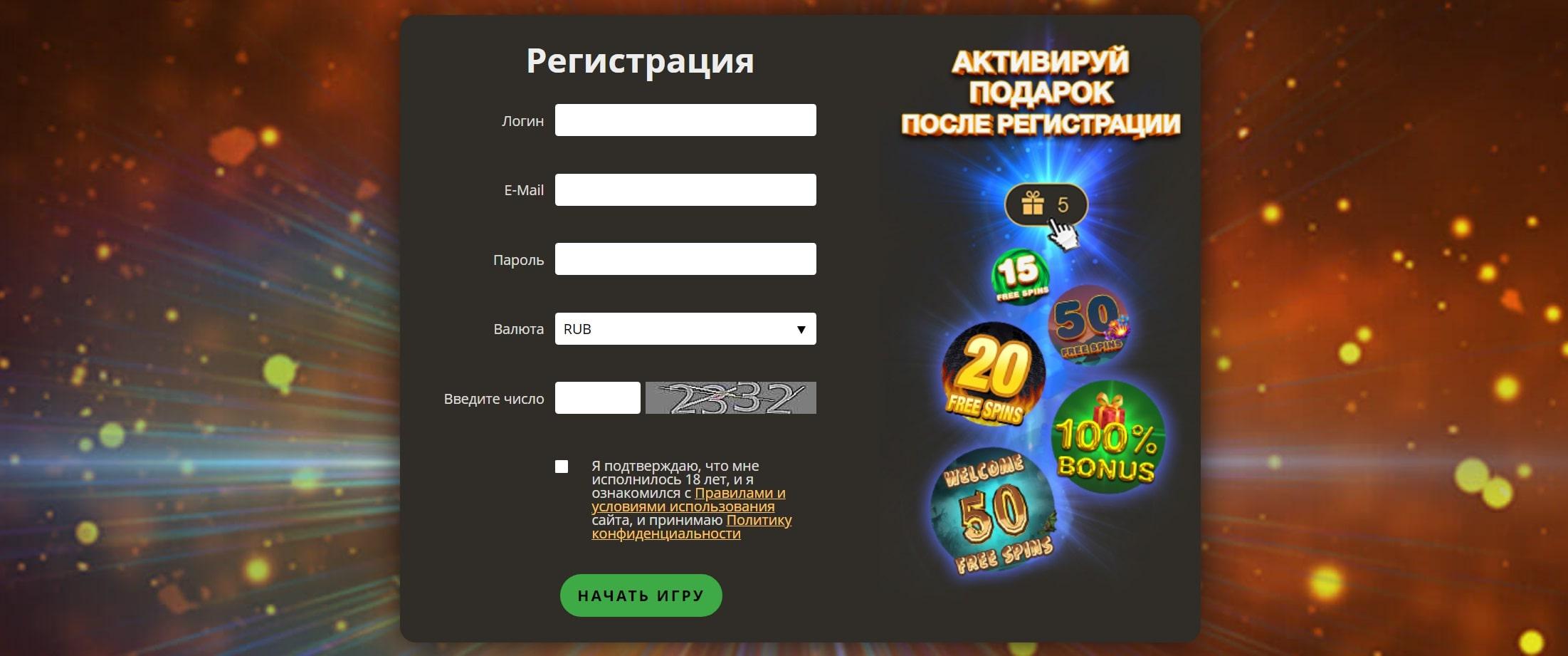 Регистрация в онлайн казино Плей Фортуна