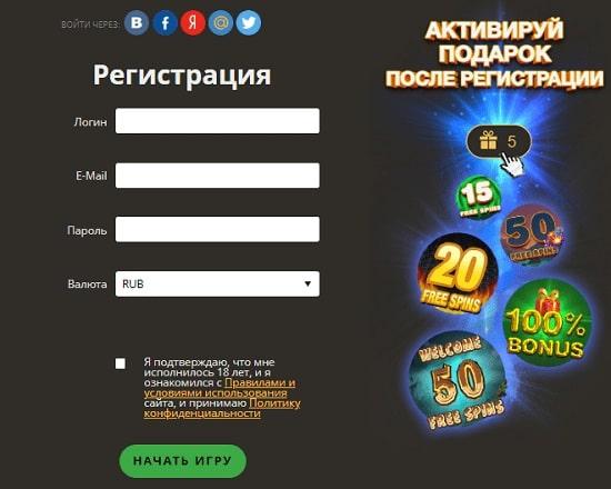Регистрация в казино Playfortuna