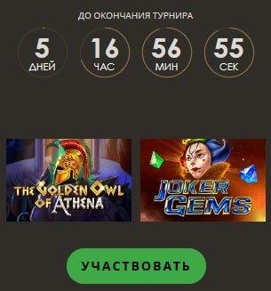 Условия турниров казино Play Fortuna