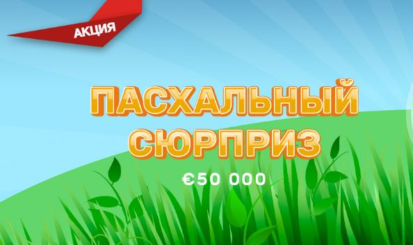 «Пасхальный кролик» в казино Play Fortuna приносит €50,000!