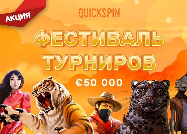 Play Fortuna принимает фестиваль Quickspin на €50,000!