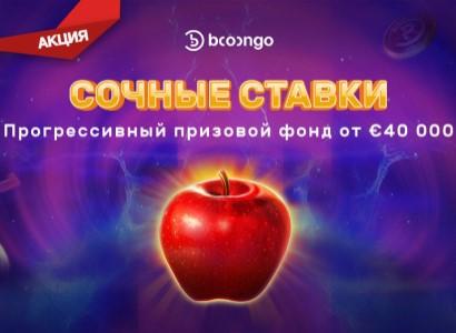 Марафон «Сочные ставки» при поддержке провайдера Booongo в казино Play Fortuna