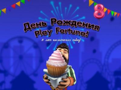 Игровой площадке Play Fortuna исполняется 8 лет