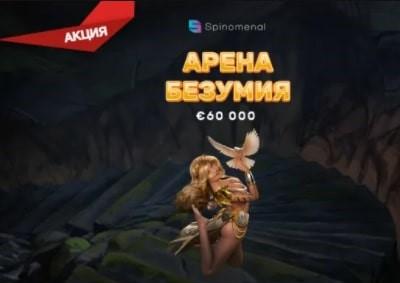 Обзор гонки «Арена безумия» в интернет-казино Плей Фортуна