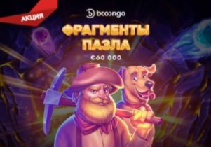 Обзор турнира «Фрагменты пазла» на €60 000 от Booongo в Плей Фортуна казино